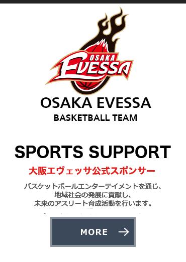 ケイティオー建設 sports support 大阪エヴェッサ 参考画像