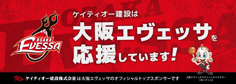 ケイティオー建設は大阪エヴェッサを応援しています! ケイティオー建設株式会社は大阪エヴェッサのオフィシャルトップスポンサーです