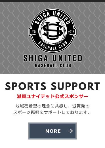 ケイティオー建設 sports support shiga united baseball club 滋賀ユナイテッド公式スポンサー 地域密着型の理念に共感し、滋賀発のスポーツ振興をサポートしております。 参考画像